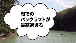 【湖でパックラフト】長瀞パックラフト|アムスハウス&フレンズ
