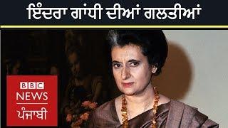 Indira Gandhi : 5 mistakes made by Indira Gandhi |  BBC NEWS PUNJABI