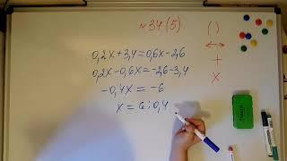 Алгебра 7кл. Мерзляк. Номер 34. Линейные уравнения с одной переменной