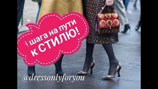 4 ШАГА НА ПУТИ К СТИЛЮ!/ запись прямого эфира/ 14 марта 2018