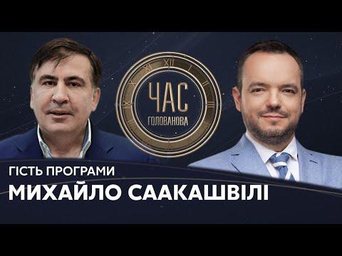Михайло Саакашвілі на