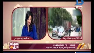 صباح دريم|أخبار الطقس الايام المقبلة مع وحيد سعودى المتحدث باسم هيئة الأرصاد الجوية