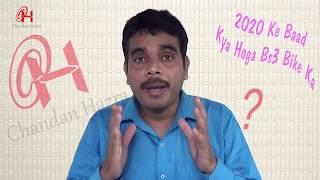 2020 के बाद क्या होगा bs3 Bike Ka (HINDI)