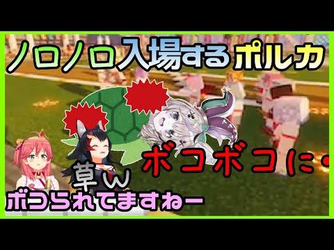 選手入場時、亀の如く歩くポルカをボコボコにするメンバー達【尾丸ポルカ/ホロライブ/切り抜き】
