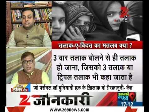 Panel discussion over triple talaq atrocity on Muslim women