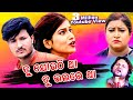Tu jouthi tha tu bhala re tha || new odia sad song || human sagar || Sahoo Music Production