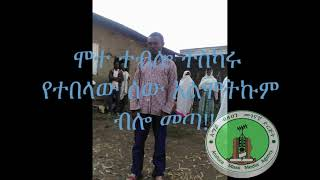 The family  buried him but then Abebe came to his home alive