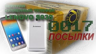 #00017 - Вернули купленный телефон Lenovo S930 с Aliexpress(Статья на моём сайте - http://www.elenblog.ru/posylka-00017-aliexpress-vernuli-kuplennyj-telefon-lenovo-s930-phone/ Продавец - http://goo.gl/n0UaO0 ..., 2014-08-30T07:32:43.000Z)