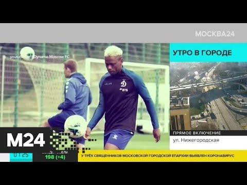 """Футболистам """"Динамо"""" сократят зарплату на 40 процентов - Москва 24"""
