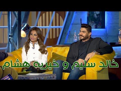 برنامج تلاتة في واحد الحلقة 10 ( خالد سليم  وخيريه هشام )