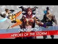 Обзор Heroes Of The Storm mp3