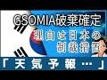 【速報】GSOMIA破棄確定!「日本の報復措置のせい」日本「影響はそんなにないだろう」