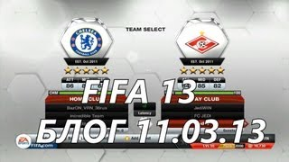 Блог FIFA13 11.03.13