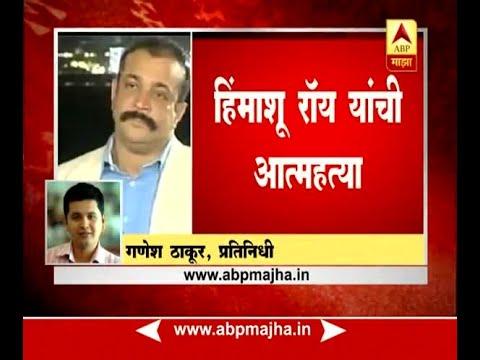 Mumbai : Top Cop Ex ATS Chief Himanshu Roy Shoots Himself : Reporter Ganesh Thakur reports