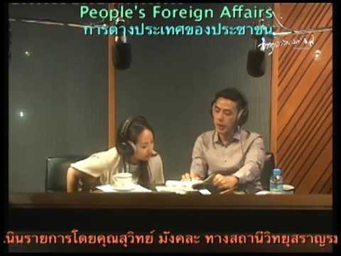 saranrom radio AM1575 kHz : เราคืออาเซียน [25-08-2559]