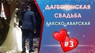 Дагестанская свадьба. Лакско-Аварская