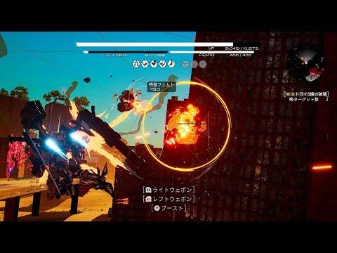 DAEMON X MACHINA(デモンエクスマキナ):Advanced Gameplay Demo