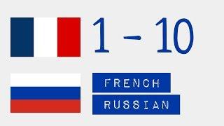 Числа от 1 до 10  - Французский язык - Русский язык