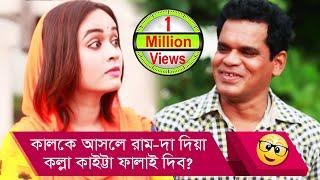 কালকে আসলে রাম দা দিয়া কল্লা কাইট্টা ফালাই দিব! প্রাণ খুলে হাসুন আর দেখুন - Boishakhi TV Comedy