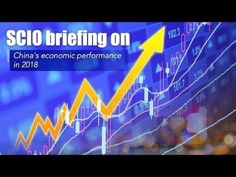 Live: SCIO briefing on China's economic performance in 2018国家统计局发布2018年国民经济运行情况