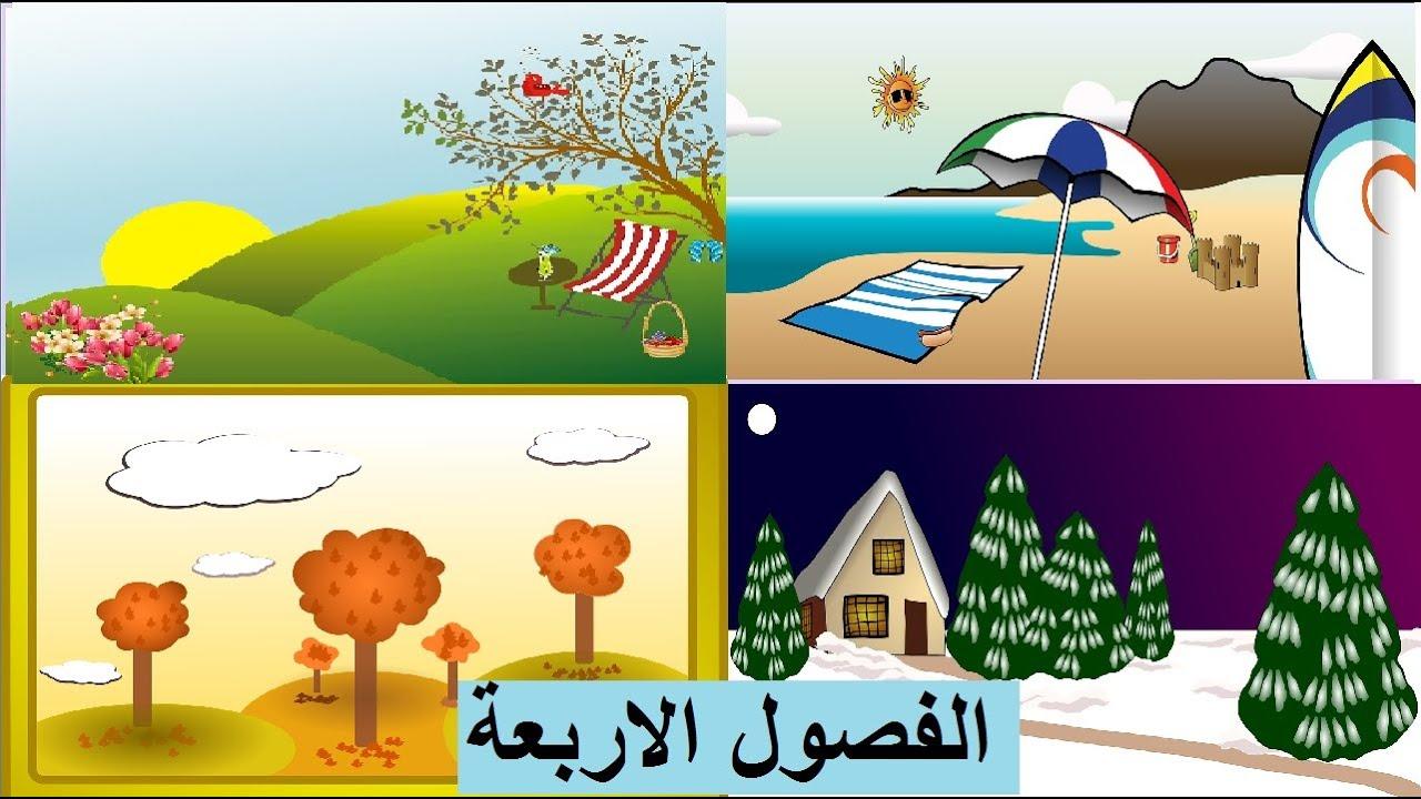 9e9d6837cb7b4 الفصول الاربعة four seasons - YouTube
