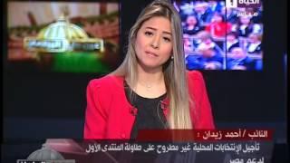 شاهد..برلماني: ائتلاف دعم مصر ليس لديه النية لتأسيس حزب سياسي