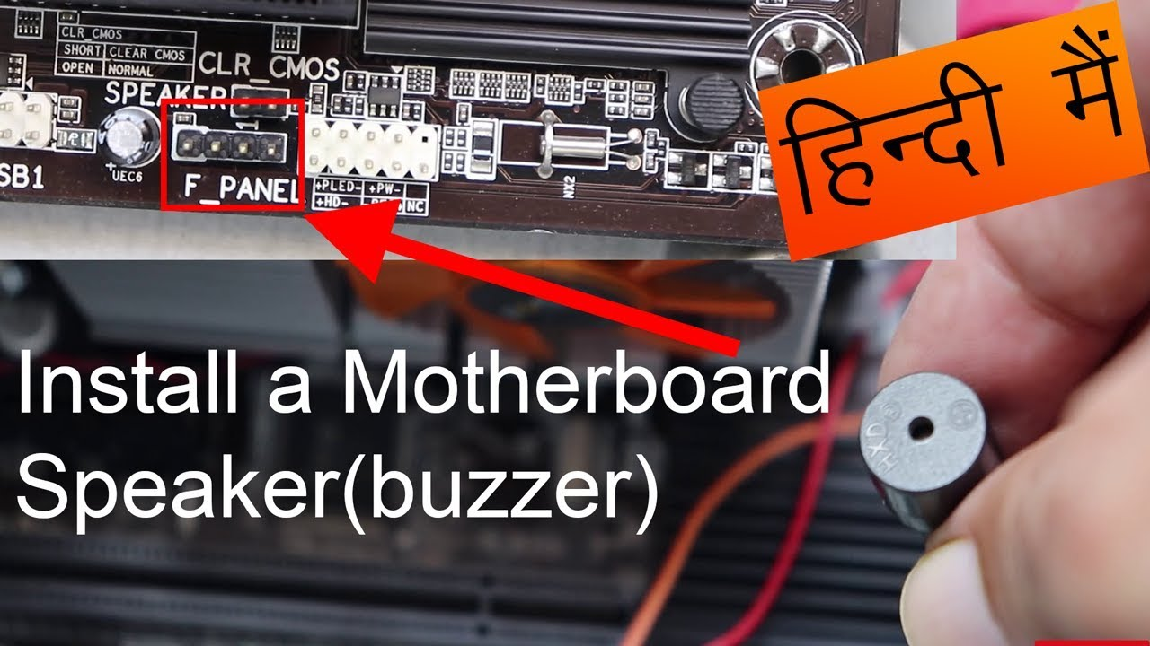 How to install buzzer(speaker) in motherboard in hindi? how to connection a  buzzer in motherboard?