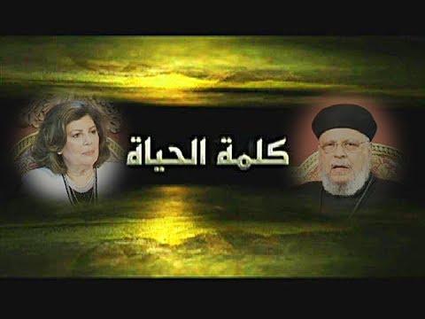 رد القمص بيشوى عزيز علي المتصل أبو أحمد فى برنامج كلمة الحياة على قناة لوجوس تى فى