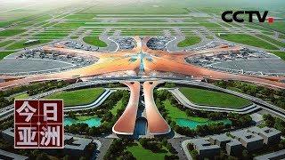 [今日亚洲]新闻眼 叹为观止!多家外媒点赞北京新机场| CCTV中文国际