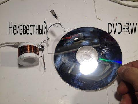 видео: Детектор из dvd-rw диска.Полупроводник на диске.