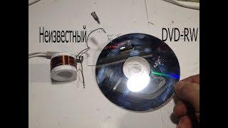 Из DVD-RW диска.