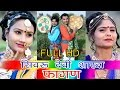 Sivru Devi Sarda (सिवरु देवी सारदा) | Desi Marwadi Fagun Song | Nonstop Video Song | Rajasthani Song video