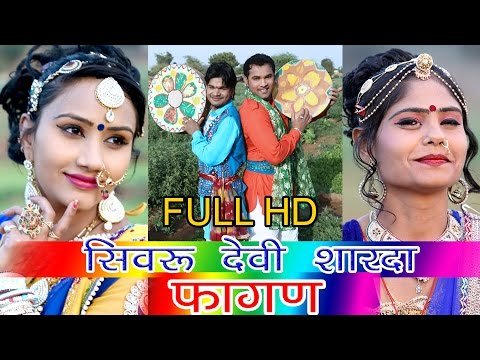 Sivru Devi Sarda (सिवरु देवी सारदा) | Desi Marwadi Fagun Song | Nonstop VIDEO Song | Rajasthani Song