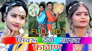 Sivru Devi Sarda (सिवरु देवी सारदा) | Desi Marwadi Fagun Song | Nonstop VIDEO Song | Rajasthani Song