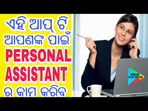 Odia || Make this App as your Personal Assistant | Best Utility App | Odia Play Store ||