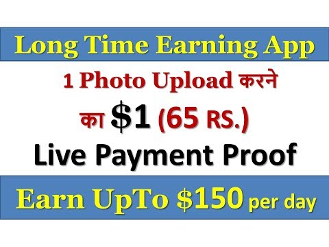 Long Time Earning App , Earn UpTo $150 per day !  Live Payment Proof of $300