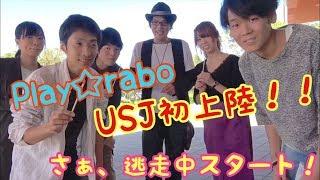 今回の Play☆raboの動画は、実写動画です! 今回、念願にしていた、ユニ...