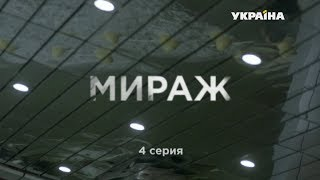 Мираж (Серия 4)...