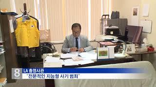 4. 11. 18 KBS America News '여…