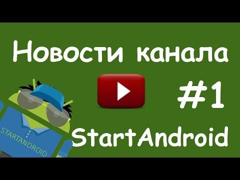 Скачать видео уроки андроид