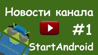 Как скачать видео уроки Start Android