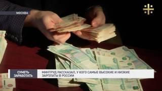 Минтруд рассказал, у кого самые высокие и низкие зарплаты в России