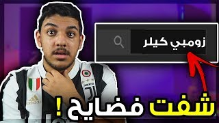 بحثت عن اسمي في اليوتيوب..!!!😱🔥 ( لا تشوف وش طلع ليي !!🤦♂️💔)