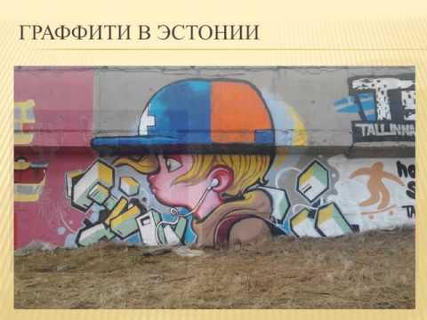 Презентация на тему граффити