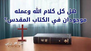 فيلم مسيحي | من هو ربي | مقطع 2: هل كل كلام الله وعمله موجودان في الكتاب المقدس؟