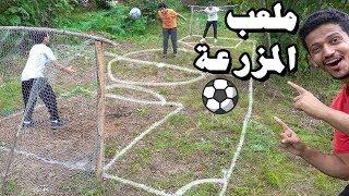 سوينا ملعب كرة قدم بالمزرعة⚽️