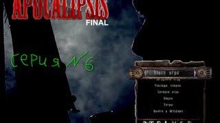 сталкер мод апокалипсис  серия №6 чёрнаяая душа+сердце(, 2013-02-22T07:49:22.000Z)