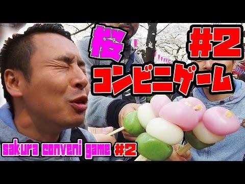 激うまハンバーグ弁当の奇跡【桜コンビニゲーム#2】