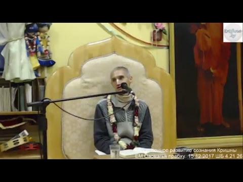 Шримад Бхагаватам 4.21.26 - Сарвагья прабху