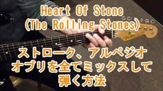 ギター初心者講座!Heart Of Stone(The Rolling Stones) コード+アルペジオの弾き方/完コピソロ練習用カラオケ